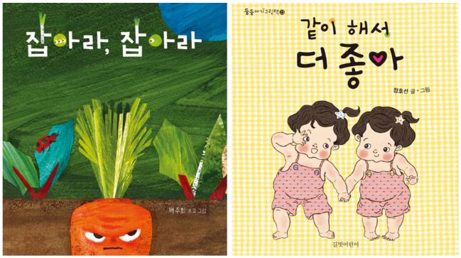 신생아-돌 아기 대상 북스타트 선정 도서.