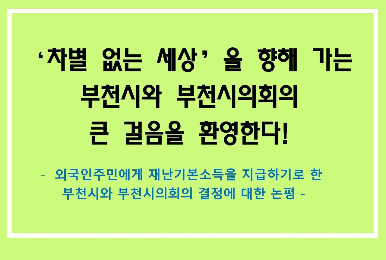 ▲ 이주민 활동 지원 및 인권 관련 단체들이 이번 부천시의회 결정에 환영의 논평을 내었다.