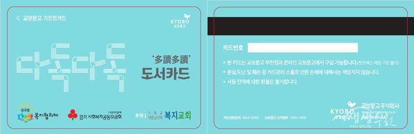 ▲ '다독다독 도서카드' 이미지
