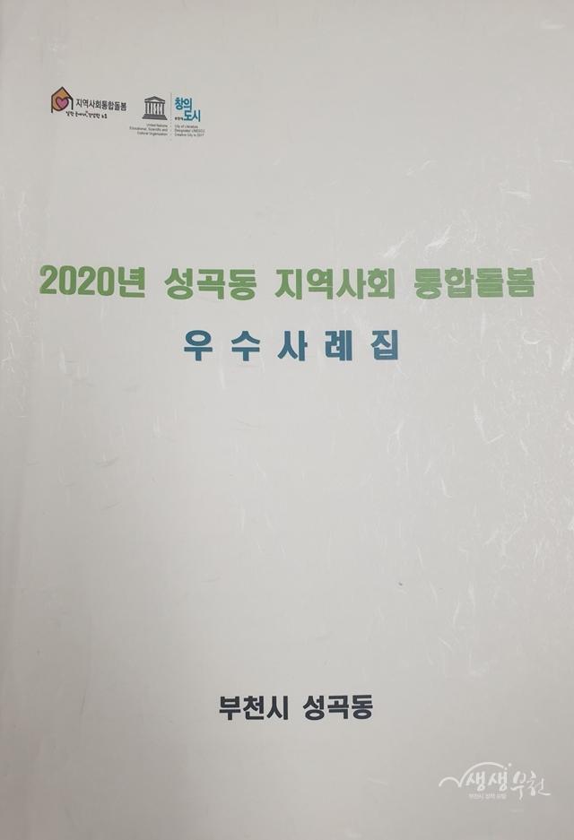▲ 성곡동에서 발간한 '2020년 지역사회 통합돌봄 우수사례집'