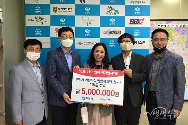 ▲ 부천시 어린이집 연합회 민간분과에서 부천시에 5백만 원을 기탁했다