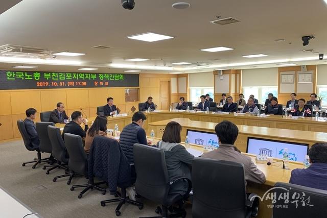 ▲ 2019년 한국노총 부천김포지역지부 정책간담회 진행 모습
