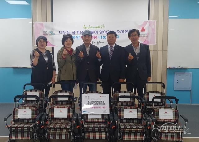 ▲ 소사본동복지협의체 노인실버카 전달식