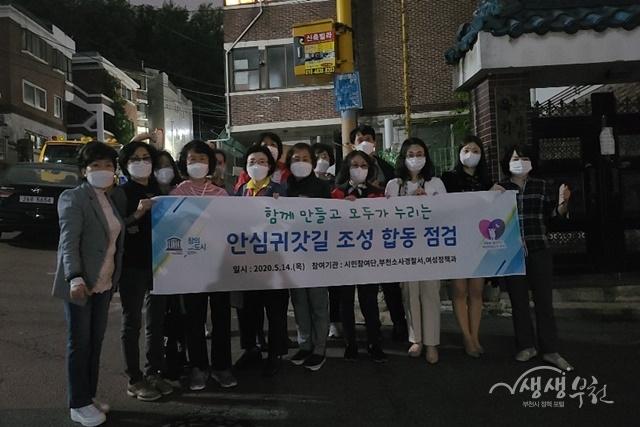 ▲ 부천시 민·관·경이 합동으로 안심귀갓길 조성에 앞장섰다