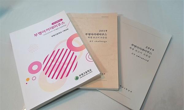 ▲ 책으로 엮어진 연구발표 교육프로그램인 '부명아카데미쿠스'