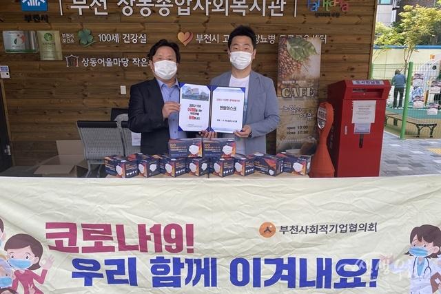 ▲ 부천시사회적기업협의회가 마스크 1만 매를 부천 지역 복지관과 병원에 기탁했다