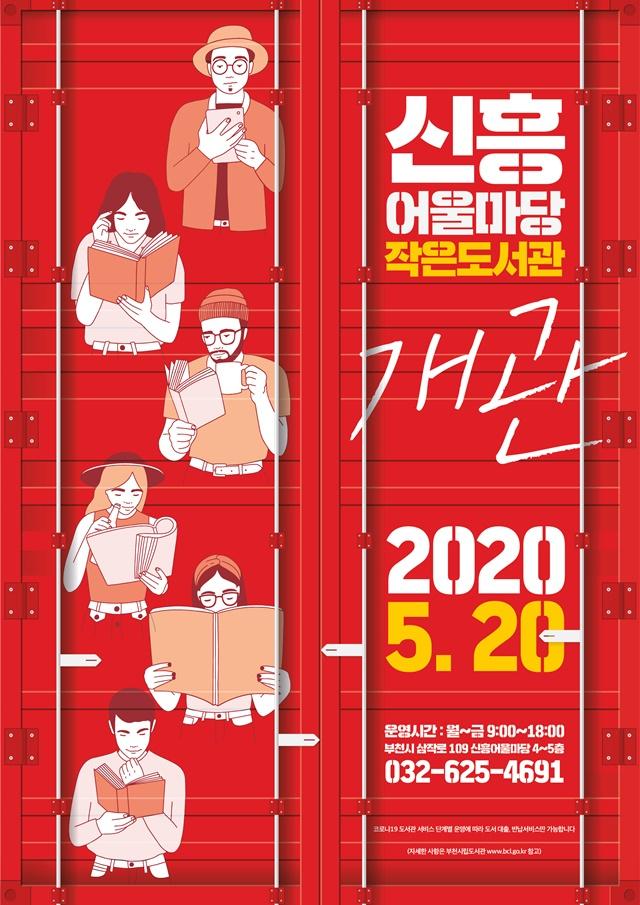 ▲ 신흥어울마당 작은도서관 개관 홍보문