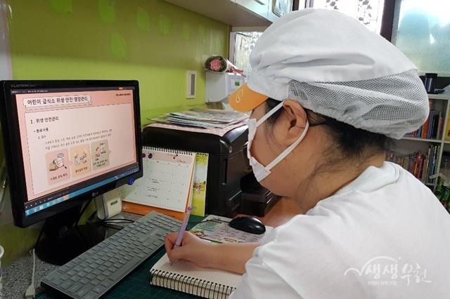 ▲ 신규 조리원이 부천시어린이급식관리지원센터에서 온라인으로 실시하는 교육을 받고 있다