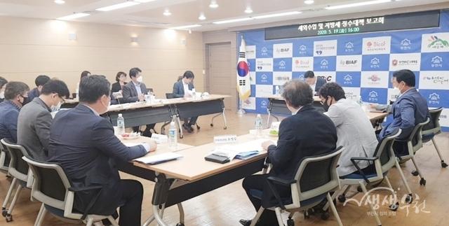 ▲ 부천시에서 지난 19일 '2020년 상반기 세외수입 징수대책 보고회'를 열었다.