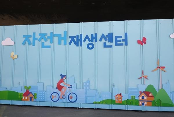 ▲ 올해 1월 신중동역 계남고가 아래로 이전한 자전거 재생센터 모습