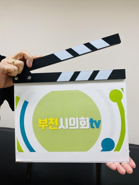 ▲ 부천시의회 유튜브공식채널 '부천시의회tv