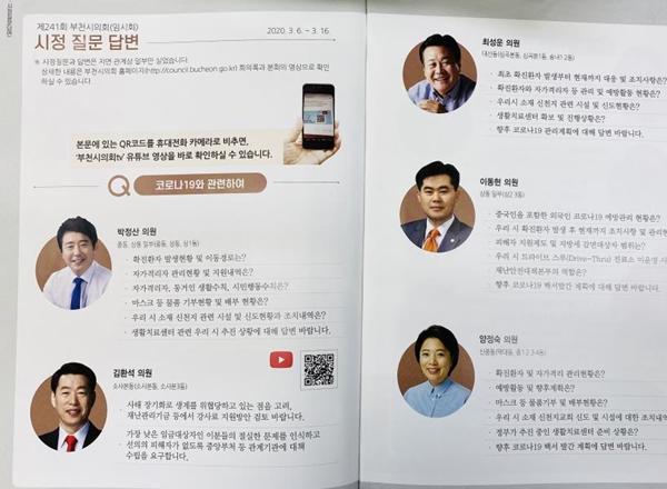 ▲ 부천시의회 시정질문 및 변(QR코드)
