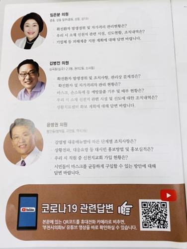 ▲ 부천시의회 코로나19 관련질문 및 답변(QR코드)