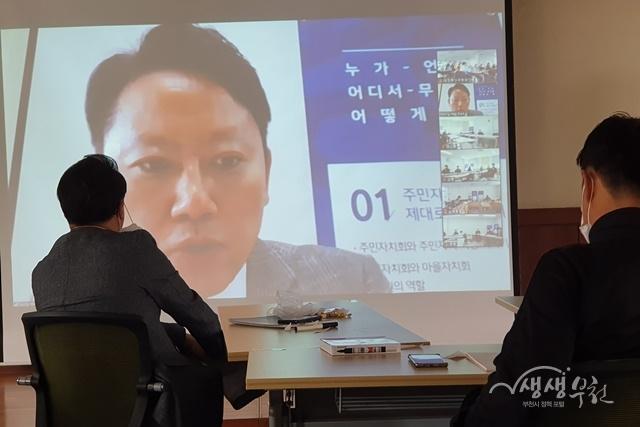 ▲ 실시간으로 화상 교육을 하고 있는 주민자치회 위원