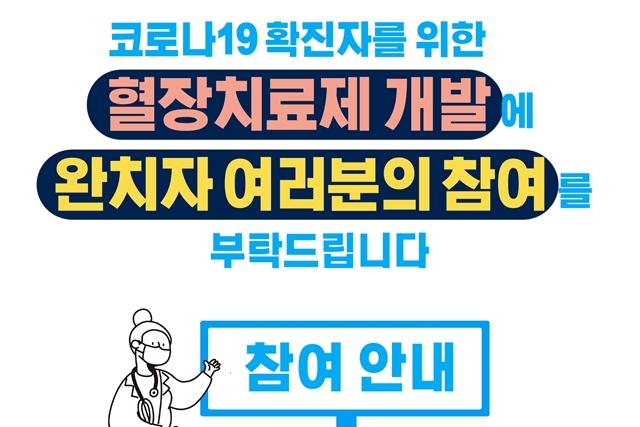 [카드뉴스] 코로나19 혈장치료제 개발에 완치자 여러분의 참여를 부탁드립니다