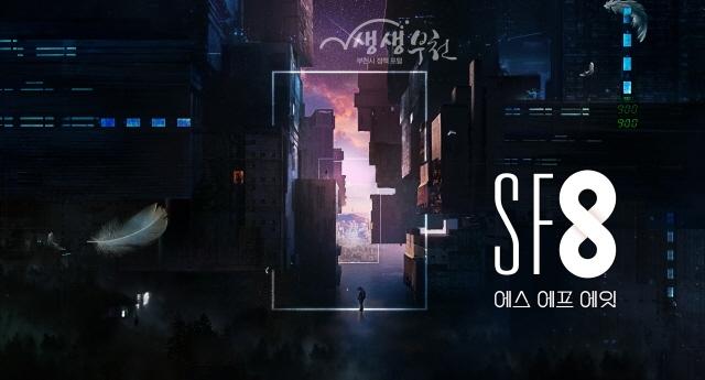 ▲ 'SF8'프로젝트 티저 포스터