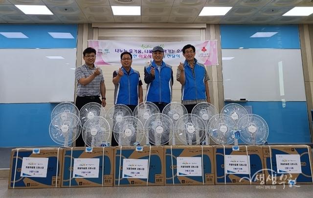 ▲ 소사본동복지협의체 선풍기 전달식 모습