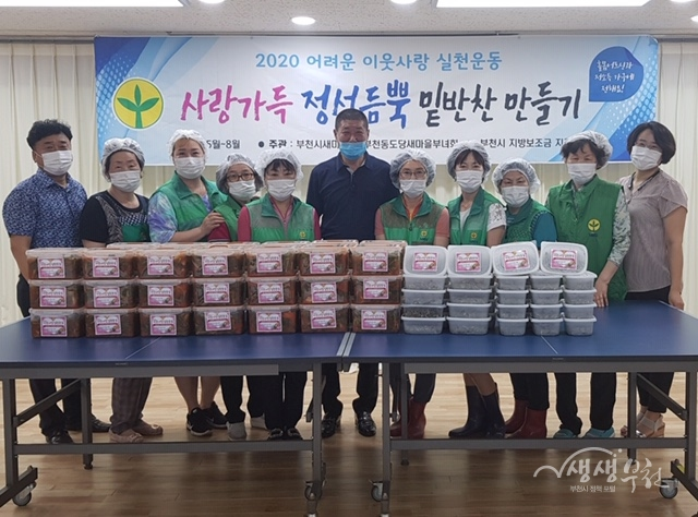 ▲ 부천동 도당새마을협의회·부녀회 '사랑의 반찬 나눔' 행사 진행 모습