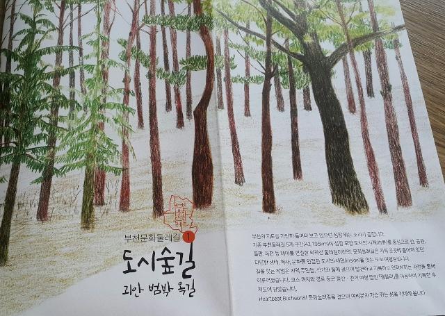 ▲ 부천문화둘레길'도시숲길'지도 책자