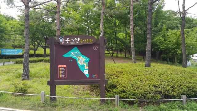 ▲ 웃고얀근린공원