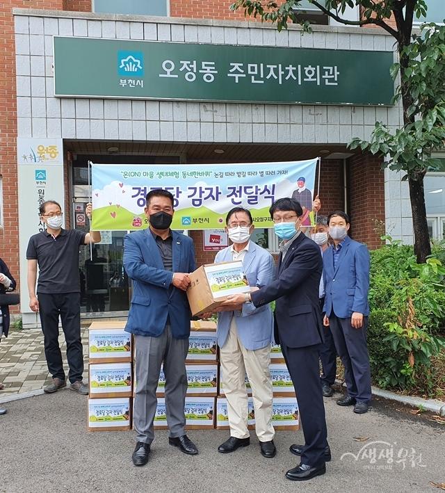 ▲ 지난 25일 오정동 마을자치회에서 '경로당 감자 전달식' 행사를 열었다.