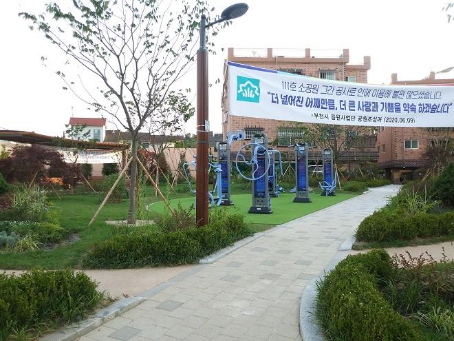 ▲ 지난 15일 여월동에 111호 소공원(가칭)이 문을 열었다.