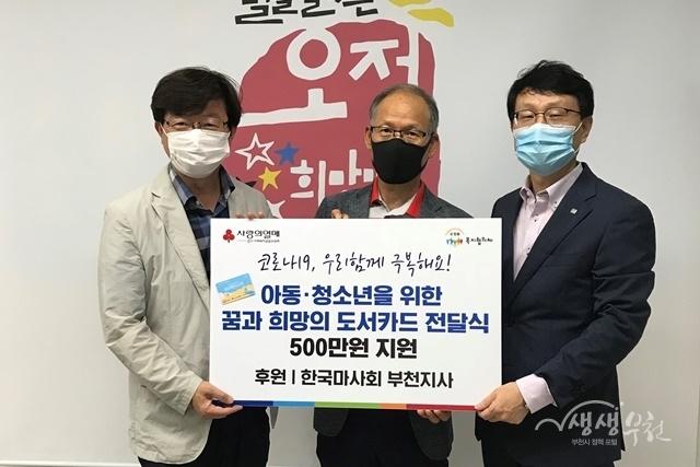 ▲ 한국마사회 부천지사에서 도서카드 지원을 위한 후원금 500만 원을 전달하였다