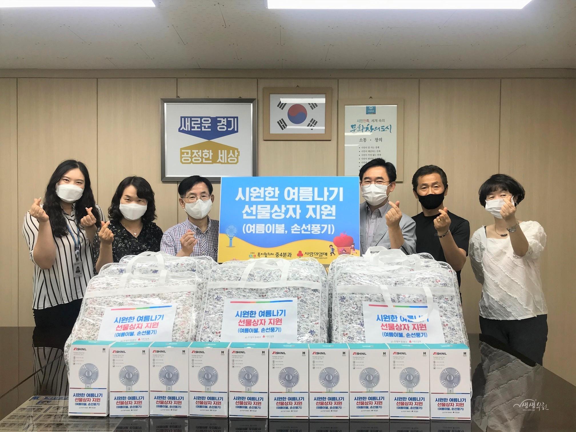 ▲ 신중동복지협의체 중4분과에서 '시원한 여름나기 선물상자'를 선물하였다.