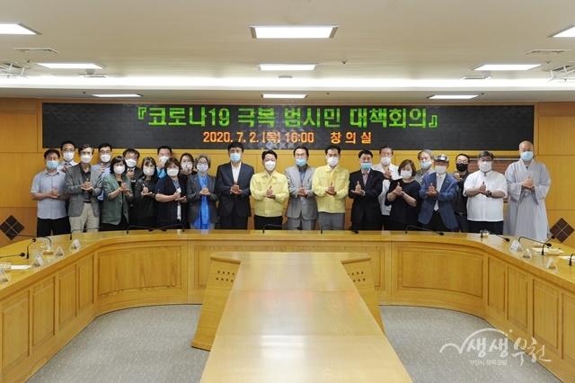 ▲ 부천시에서 코로나19 극복을 위한 범시민 대책회의를 개최했다