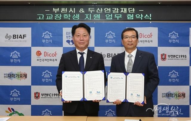 ▲ 2019년 진행한 부천시와 두산연강재단이 고교장학금 지원 업무협약식 모습