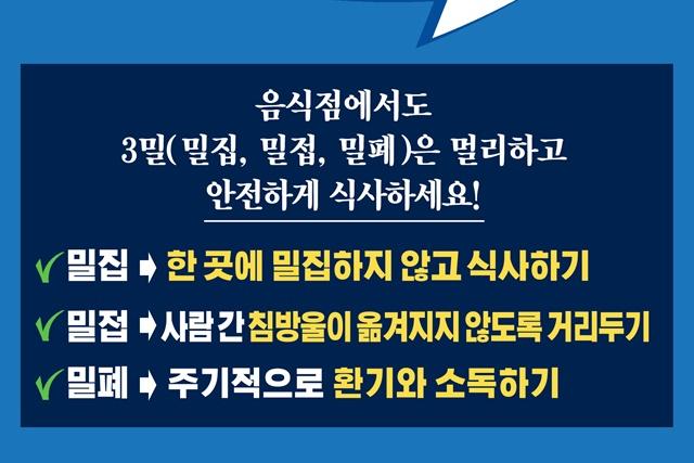 [카드뉴스] 7.5. 00:00 기준 코로나19 관련 부천시 상황