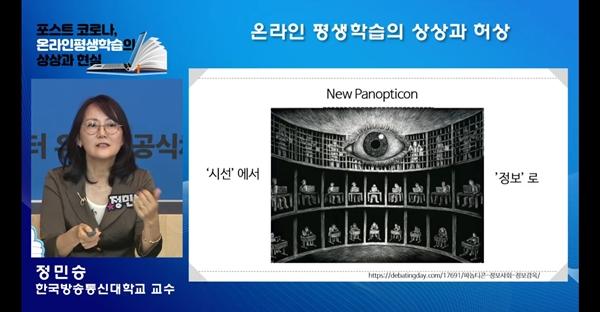 ▲ 정민승 한국방통대 교수