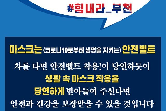 [카드뉴스] 7.6. 00:00 기준 코로나19 관련 부천시 상황