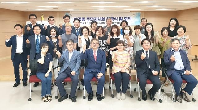 ▲ 지난 2일 심곡동행정복지센터에서 주민자치회 위촉식 및 회의를 개최했다.