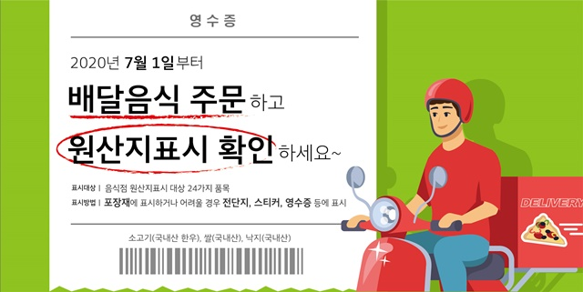 ▲ 배달음식 원산지 표시 의무화 관련 배너