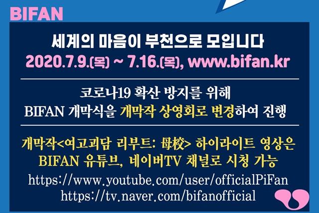 [카드뉴스] 7.9. 00:00 기준 코로나19 관련 부천시 상황