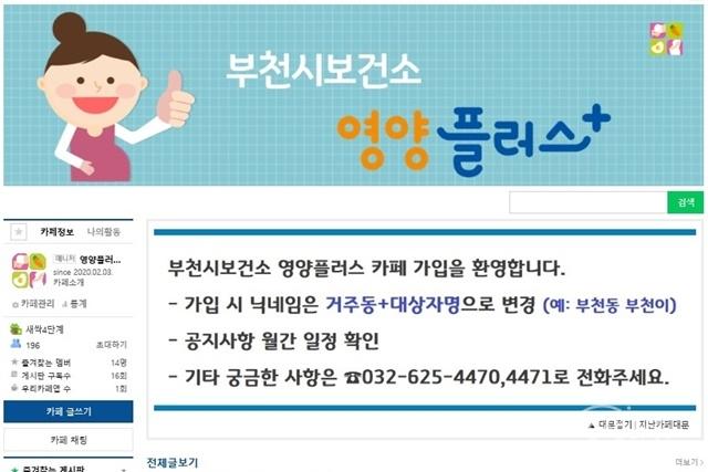 ▲ 부천시 영양플러스 온라인 카페