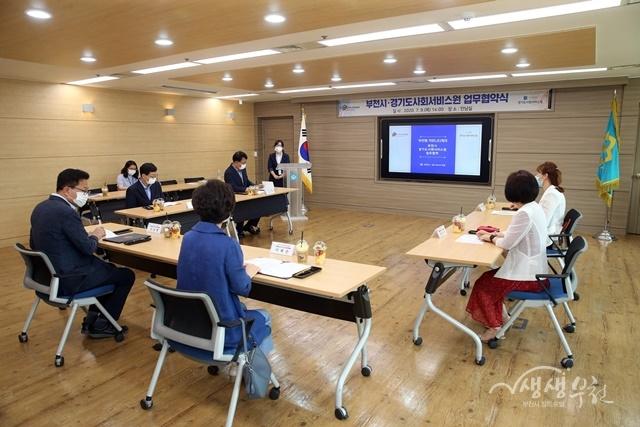 ▲ 부천시·경기도사회서비스원의 지역사회 통합돌봄 업무협약식 모습