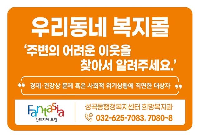 ▲ 성곡동 「우리동네 복지콜」 현판