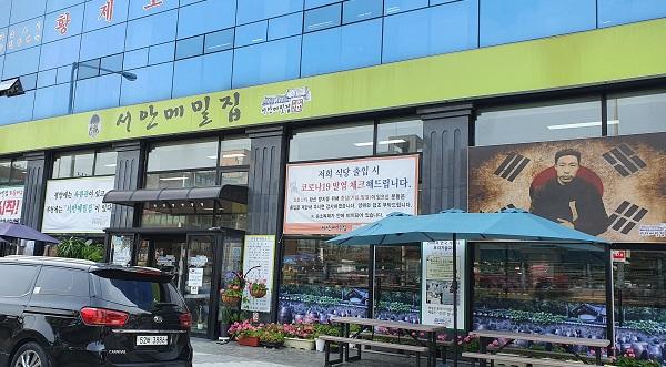 ▲ 안심식당 서안메밀집 외견