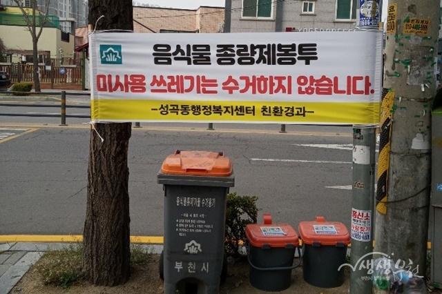 ▲ 소형 음식물쓰레기 수거 용기의 모습