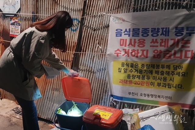 ▲ 소형 음식물쓰레기 수거 용기에 음식물쓰레기를 버리는 시민의 모습