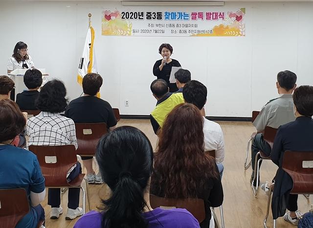 ▲ '2020년 찾아가는 쌀독 발대식' 행사 모습