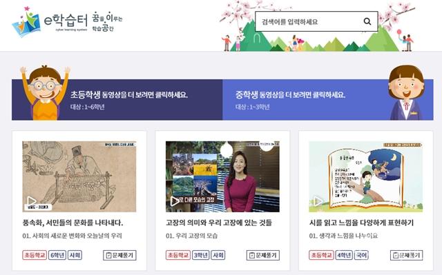 ▲ 17개 시도 통합 온라인플랫폼 'E-학습터' 접속 화면