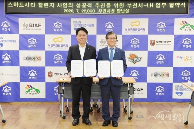 ▲ 지난 22일 부천시와 LH가 스마트시티 챌린지 사업의 성공적 추진을 위해 업무 협약을 체결했다