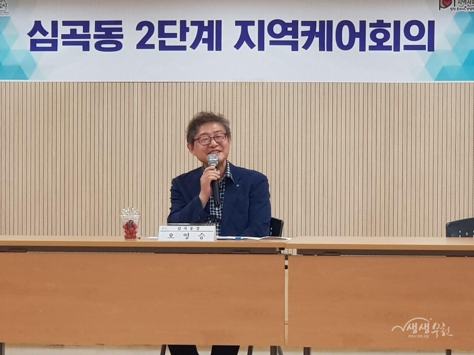 ▲ 지난 23일 심곡동에서 '제1차 2단계 지역케어회의'를 열었다.