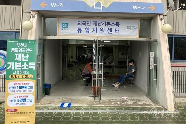 ▲ 외국인재난기본소득 통합지원센터 전경