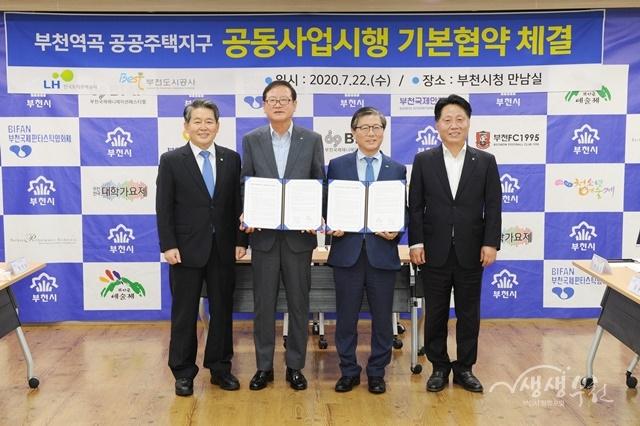 ▲ 부천도시공사와 한국주택토지공사가 지난 22일 업무협약을 체결했다