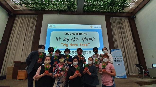 ▲ 상동호수공원 직원들과 시민운영단이 'My Hero Tree 1그루 심기' 캠페인에 참가하는 모습<사진 출처: 페이스북>