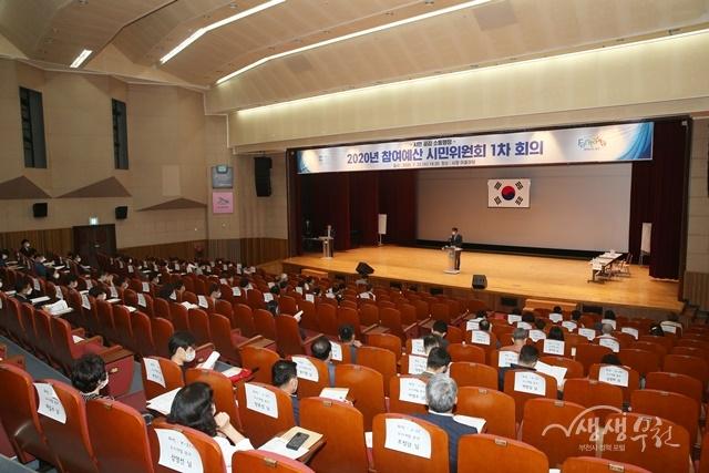 ▲ 부천시가 지난 22일 시청 어울마당에서 2020년 참여예산 시민위원회 1차 회의를 개최했다